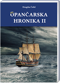 opancarska-hronika-II